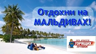 Туры на Мальдивы - цены на путевки, особенности отдыха, фото Мальдивских островов(Все об отдыхе на Мальдивах: специфика, как добраться, отели и курорты, как отдохнуть на Мальдивах. Можно..., 2014-07-01T14:12:38.000Z)