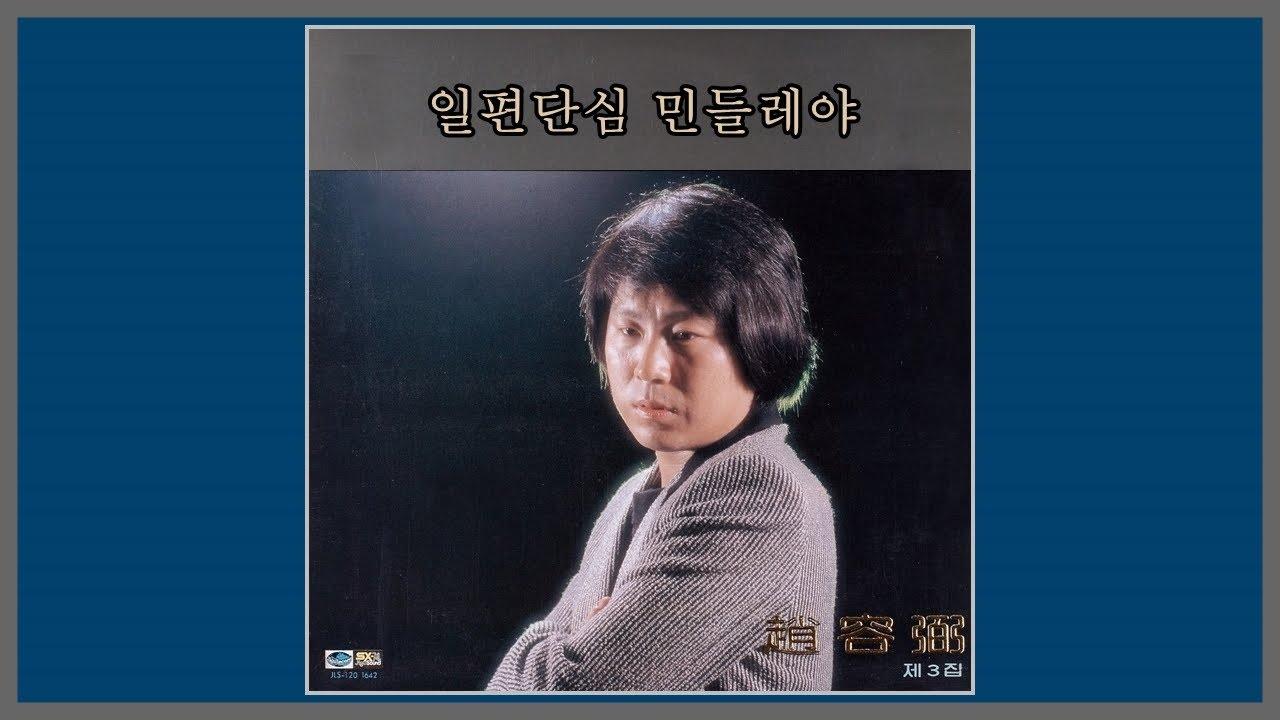 일편단심 민들레 - 조용필 / (1981) (가사)