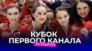 Кубок Первого канала за кадром командного турнира