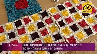Всемирный день вязания на публике отметили в Гродно