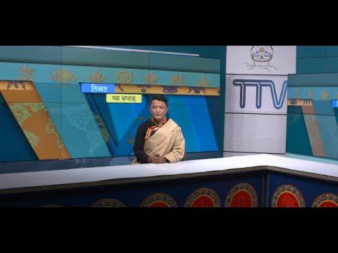 तिब्बत यस सप्ताह, १८ जून २०२१