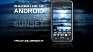 Живые видео обои для Android (Sunset) - закат, морской прибой