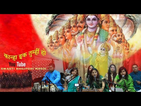 Krishna Janmashtami Bhajan   Kanha Ik Tumhi Ho   Swasti Pandey & Group in America   भजन अमेरिका से