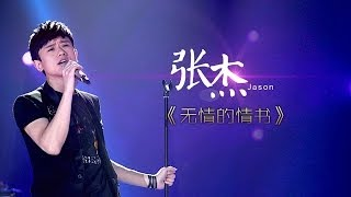 Repeat youtube video 我是歌手-第二季-第7期-张杰《无情的情书》-【湖南卫视官方版1080P】20140221