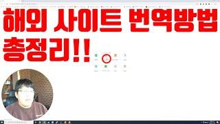해외 사이트 번역방법 총정리!!