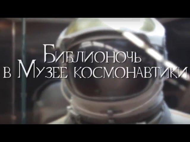Библионочь в Музее космонавтики