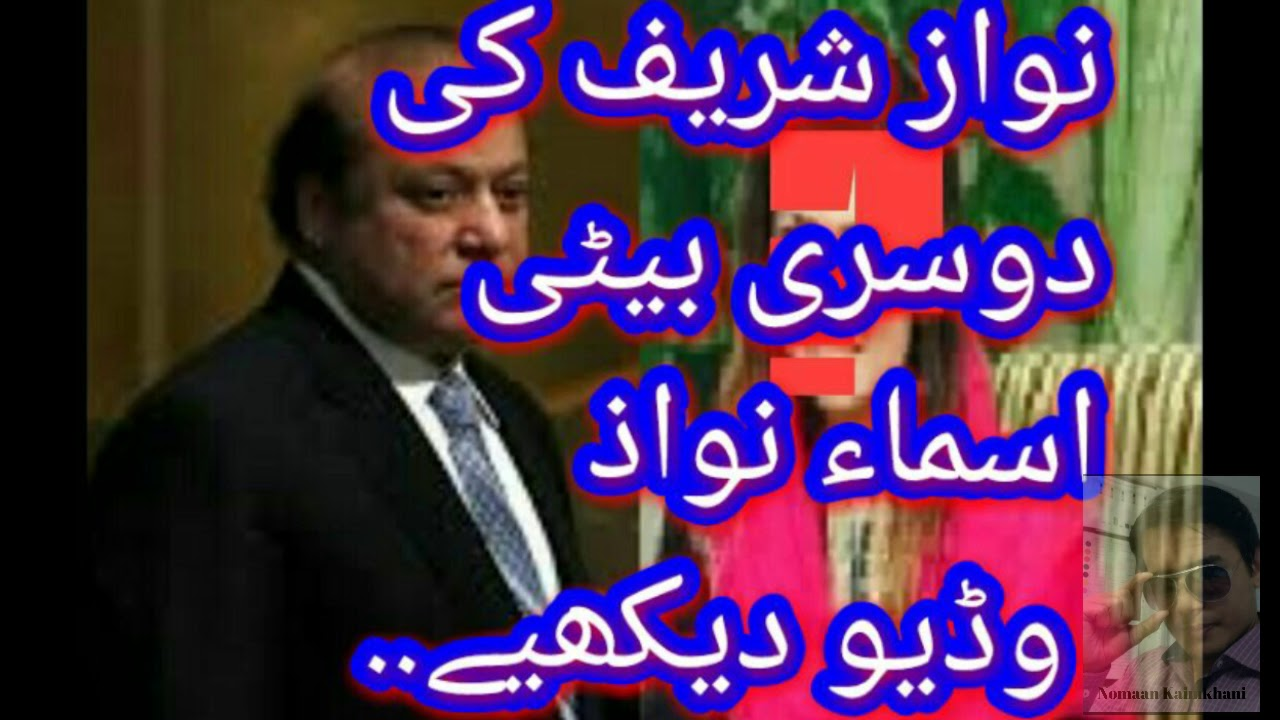 Nawaz Shareef's second Daughter ASMA NAWAZ