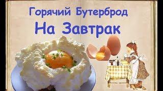 Горячий Бутерброд На Завтрак Книга Рецептов Bon Appetit