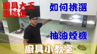 廚具大王林易延-廚具小教室-如何選擇抽油煙機