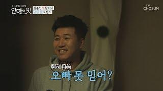 """""""오빠 못 믿어? 누워봐"""" 종미나 신혼집 놀이 홀릭 중~  12회 20181206"""