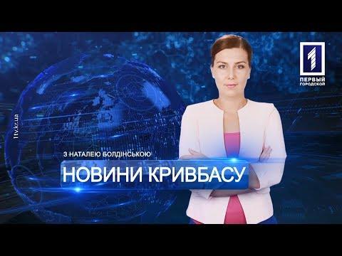 Первый Городской. Кривой Рог: «Новини Кривбасу» – новини за 18 грудня 2018 року