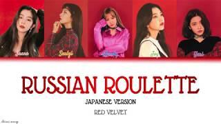 Download lagu Red Velvet - Russian Roulette JPN/ROM/ENG Color Coded Lyrics