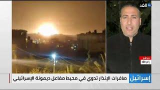 انفجار قرب مفاعل ديمونا النووي الإسرائيلي