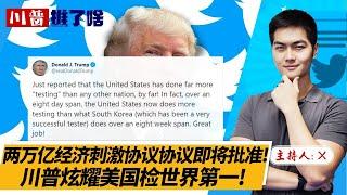 两万亿经济刺激协议即将批准! 川普炫耀美国检世界第一!《总统推了啥》2020.03.25 第58期