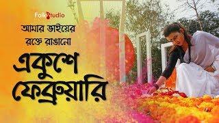 Amar Bhaier Rokte Rangano Ekushey February   Bangla Mother Language Day Song 2019