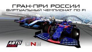 F1 2019 | ГРАН-ПРИ РОССИИ | Виртуальный чемпионат ONBOARD ESPORTS