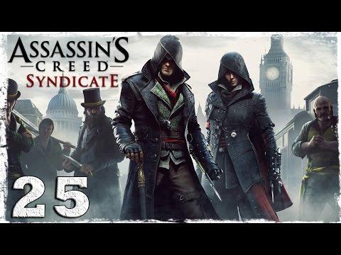 Смотреть прохождение игры [Xbox One] Assassin's Creed Syndicate. #25: Двигатель внутреннего сгорания.