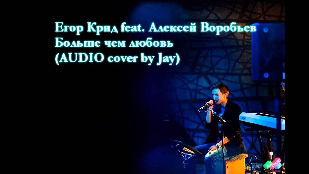 ПЕСНЯ ЕГОР КРИД И АЛЕКСЕЙ ВОРОБЬЕВ БОЛЬШЕ ЧЕМ ЛЮБОВЬ СКАЧАТЬ БЕСПЛАТНО