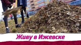Живу в Ижевске 18.04.2019