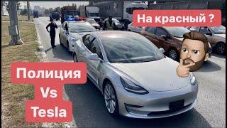 Полиция vs Tesla А был ли красный 🚦🧐?