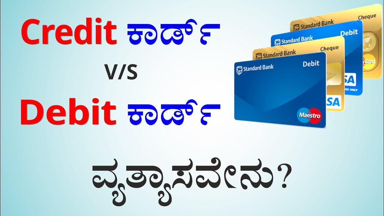 what is debit card & credit card | debit ಕಾರ್ಡ್ & credit
