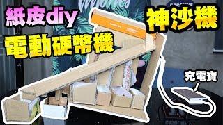 【紙皮diy】神沙機 電動硬幣機  cardboard|手工野