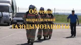 Основы обучения газодымозащитной службы (ГДЗС). Учебный фильм.