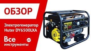 Электрогенератор Huter DY6500LXA(Электрогенератор Huter DY6500LXA Ссылка на товар: ..., 2013-07-17T05:18:30.000Z)