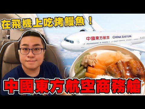 Joeman China Eastern Airline 777 Business Class