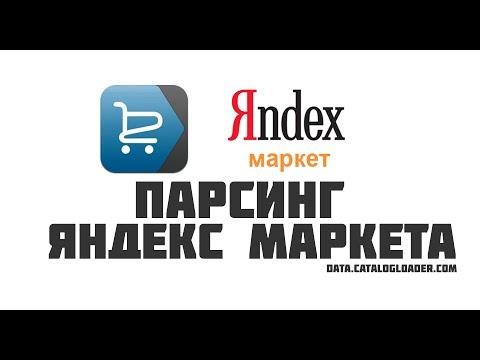 Парсер Яндекс Маркет