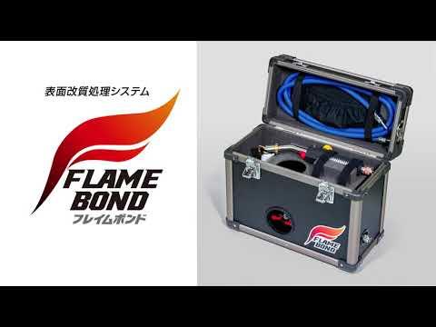 フレイムボンド FB-5