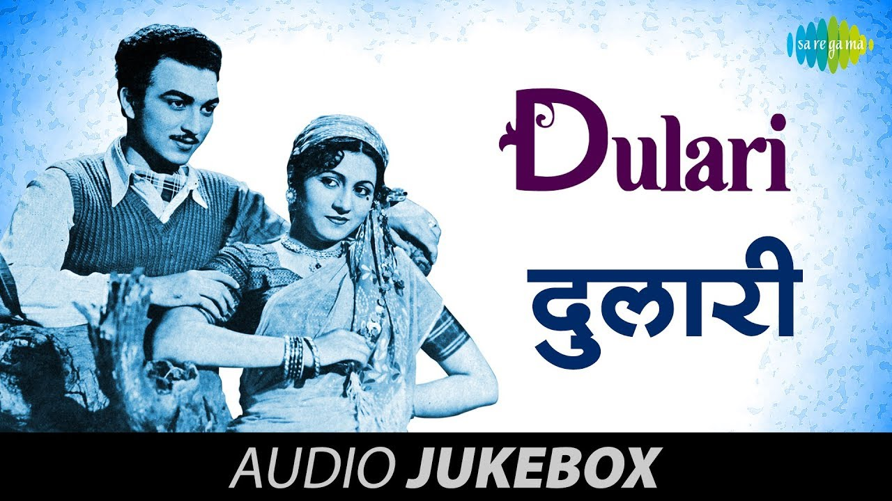 Old Hindi Film Dulari Songs Youtube Salman Khan Film Songs