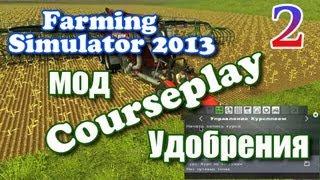 Farming Simulator 2013 Курсплей. Удобрение поля
