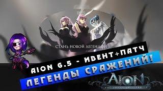 Обложка на видео о Aion 6.5  - Легенды сражений. Перезагрузка! + Обнова.