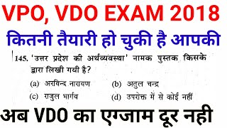 UPSSSC VDO EXAM 2018 || GK TEST FREE PDF , #अब vdo दूर नही