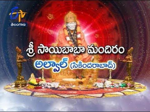 Sri Saibaba Mandir   Alwal   Secunderabad   Teerthayatra   8th February 2018   Full Episode   ETV TS