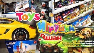 ИГРУШКИ АШАН ОБЗОР ЧТО ПОДАРИТЬ РЕБЕНКУ НА НОВЫЙ ГОД 2019 ДЛЯ МАЛЬЧИКОВ И ДЛЯ ДЕВОЧЕК NEWYear Toys