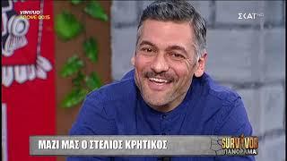 Survivor Πανόραμα   Στέλιος Κρητικός   26/02/2019