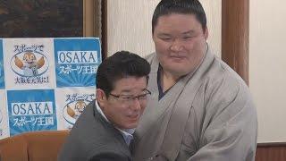 大相撲秋場所を全勝で制覇し、大阪府出身力士では86年ぶりの優勝を果...