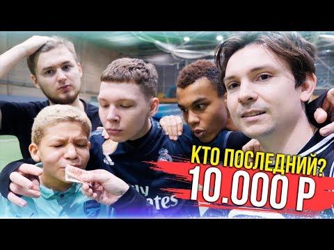 КТО ПОСЛЕДНИЙ ЗАБЬЕТ ШТРАФНОЙ ПОЛУЧИТ 10.000 РУБЛЕЙ