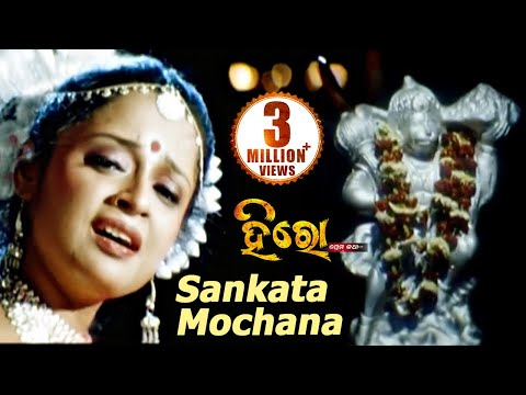 SANKATA MOCHANA | Devotional Song I HERO PREM KATHA I Shakti, Priya | Sidharth TV