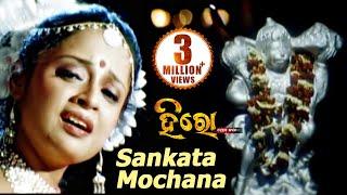 SANKATA MOCHANA | Devotional Song I HERO PREM KATHA I Shakti, Priya | Sidharth TV