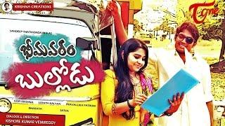 bhimavaram bullodu   latest telugu comedy short film 2016   by kishore kumar vemireddy