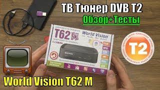 📡 Тв Тюнер Т2 World Vision T62M 📺 Обзор + Тесты