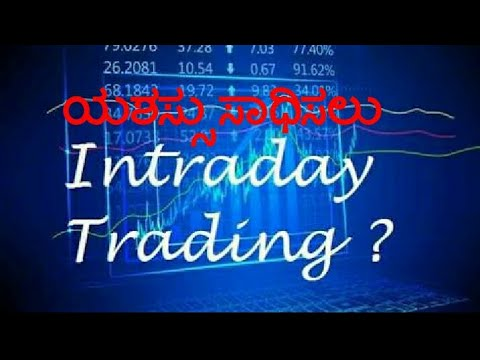 Stock market basic for beginners in kannada | tips for INTRADAY TRADING