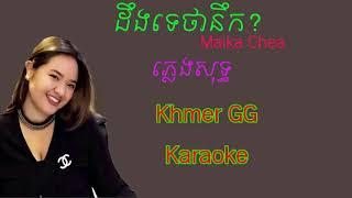 Khmer karaoke, ដឹងទេថានឹក, ភ្លេងសុទ្ធ, Ding te tha nik, pleng sot