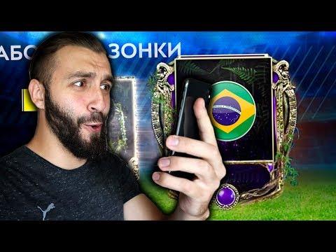 ПОВЕЗЛО В ПАКАХ НОВОГО СОБЫТИЯ FIFA MOBILE!