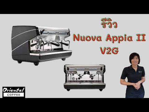 รีวิว เครื่องชงกาแฟ Nuova Simonelli Appia II V2G