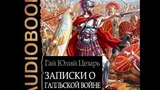 2001204 Kniga 01 Аудиокнига. Цезарь Гай Юлий