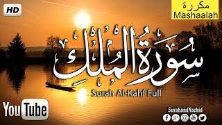 سورة الملك - تبارك - كامله تلاوه تريح القلب ❤ والعقل || سبحان من رزقه هذا الصوت Surat Al-Mulk